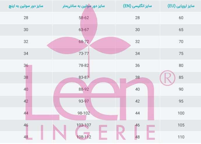 جدول سایز لباس زیر زنانه 301 لین